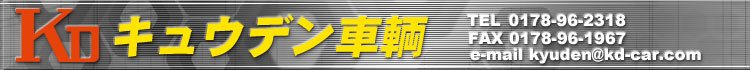 自動車板金塗装 オールペン エアロパーツ 事故車修理の【キュウデン車輌】